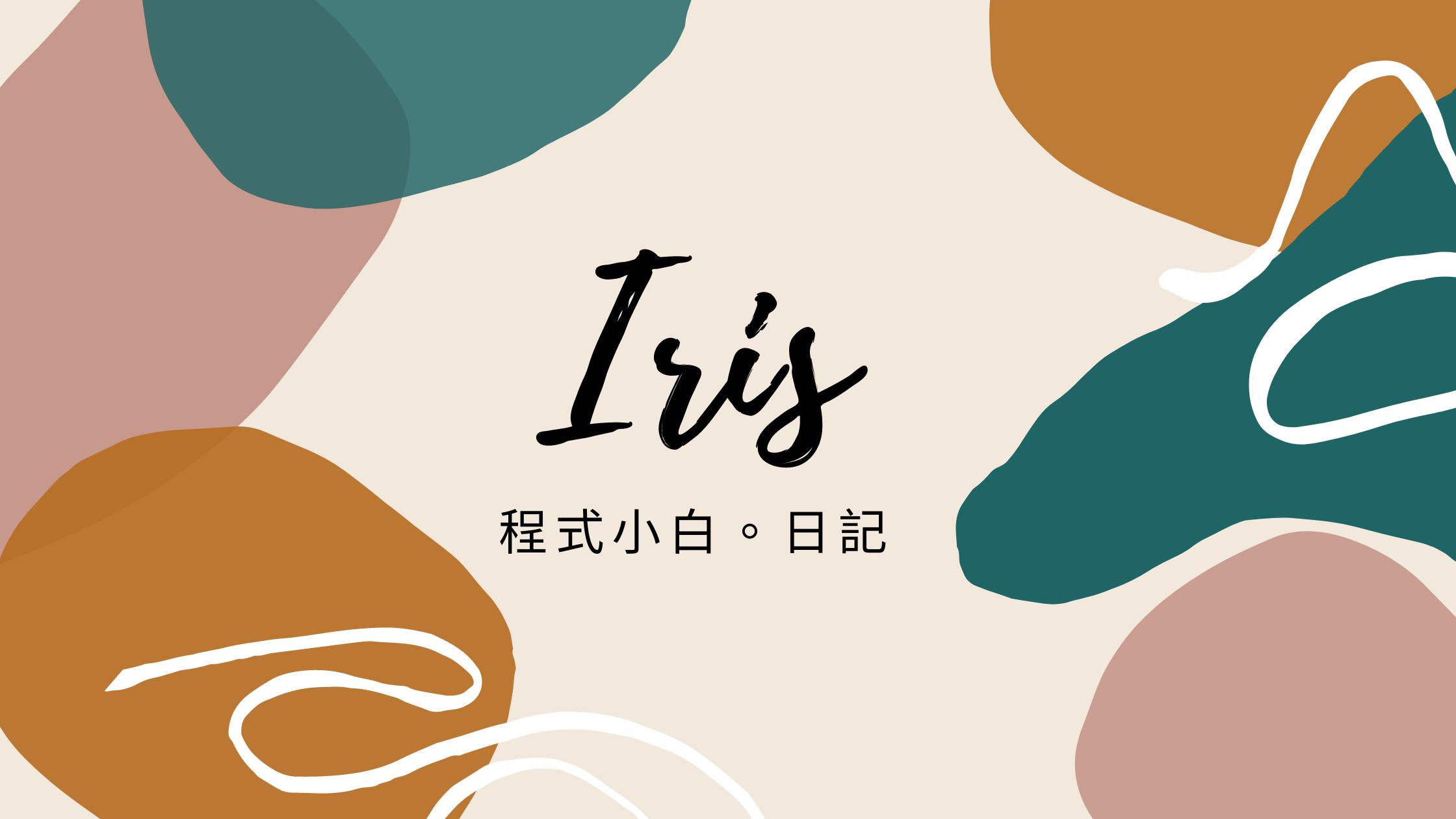 Javascript 學習日記|Iris 程式小白 #2