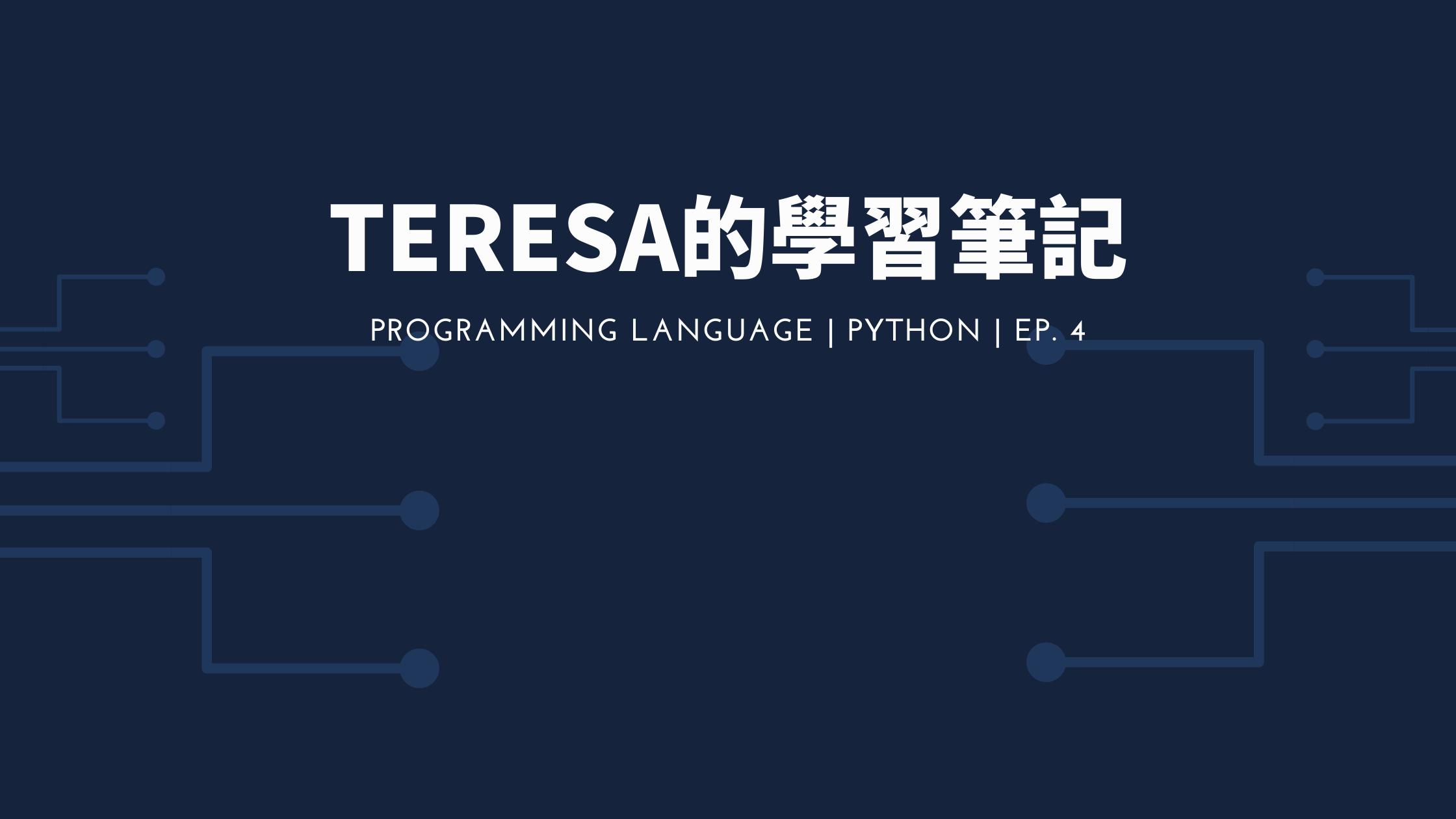 Python 初學者學習筆記EP. 4