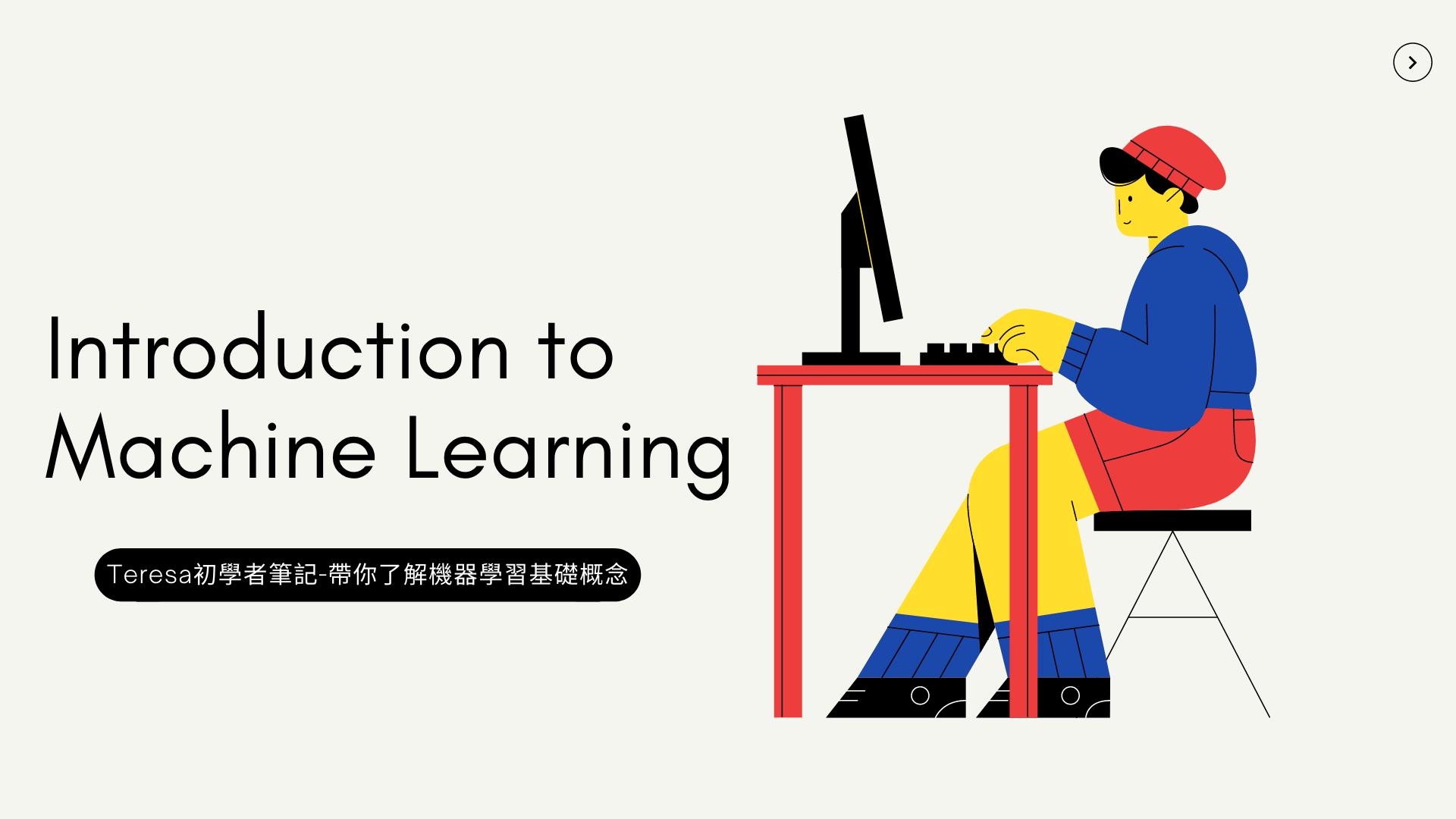 機器學習從零開始-簡單認識基礎概念 | Teresa初學者筆記