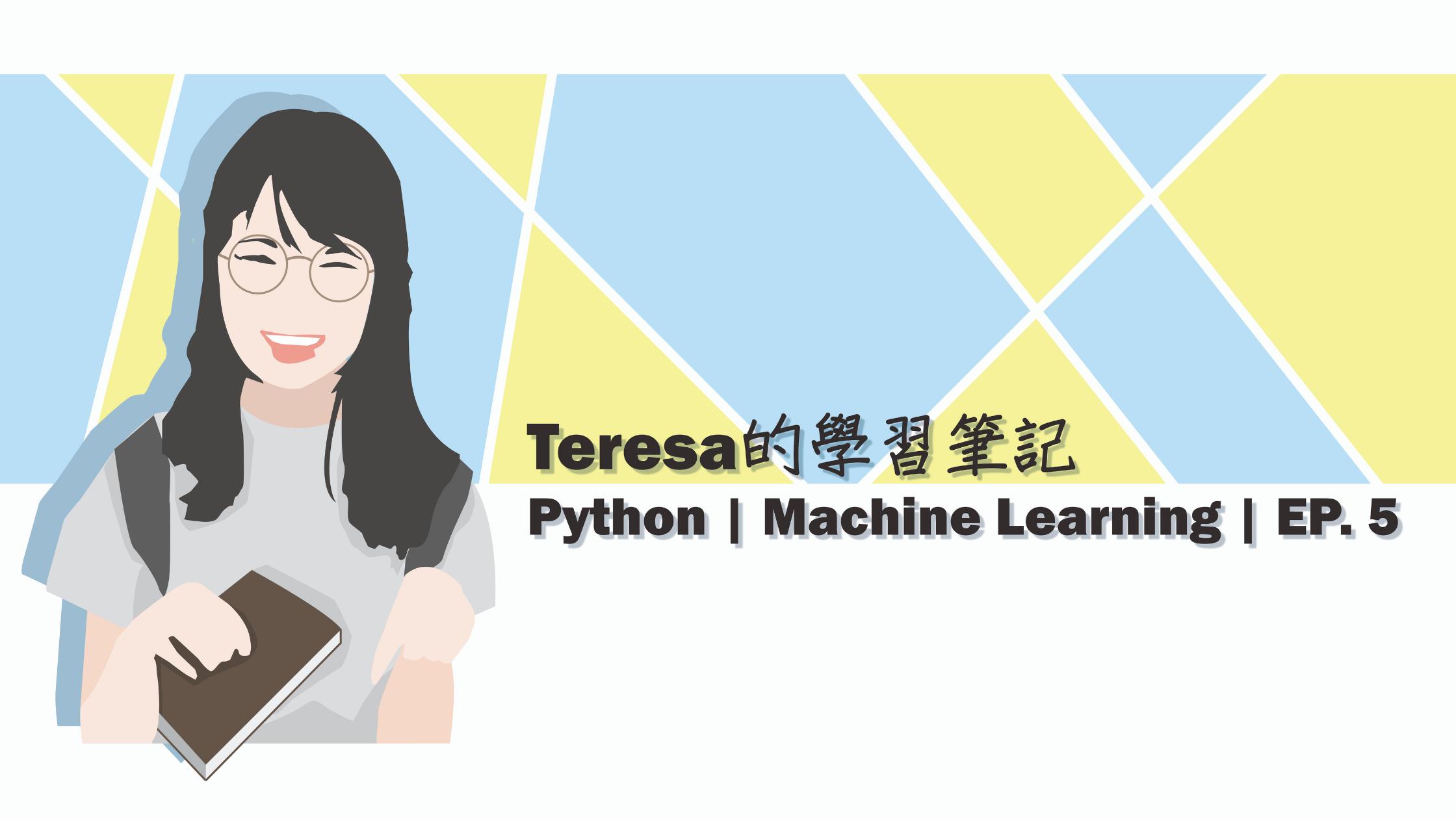 Python機器學習EP. 5  訓練跟測試的過程