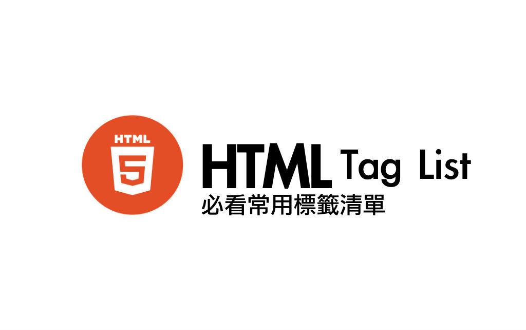 HTML語法整理! 3分鐘快速弄懂常用語法!