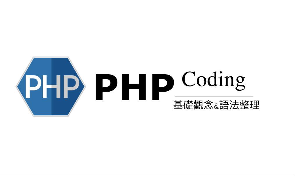 PHP是什麼?基本介紹與語法整理