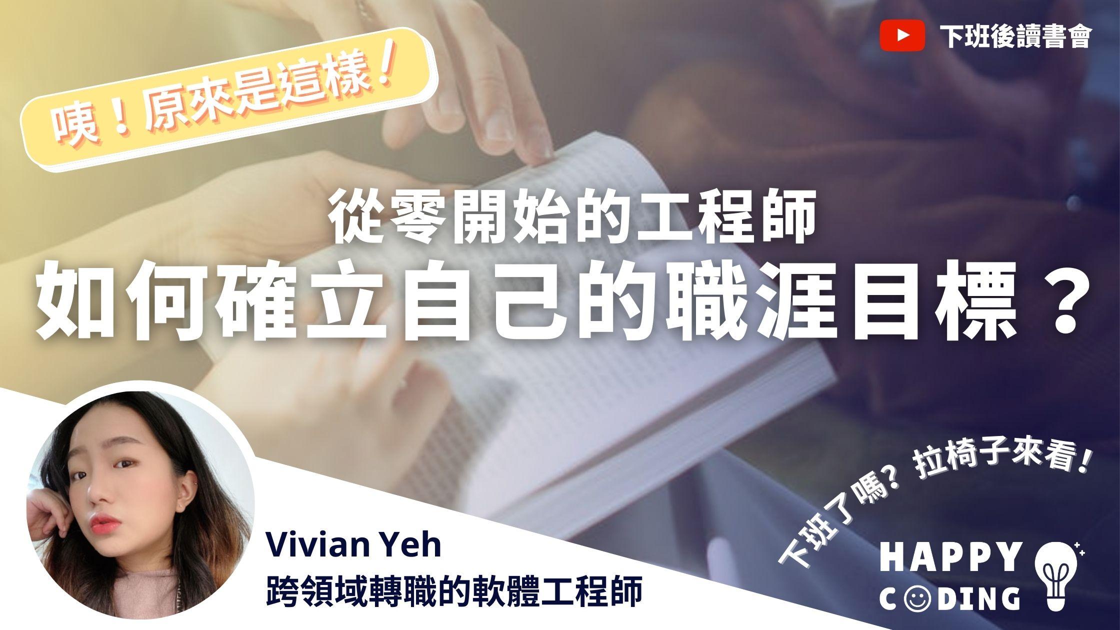 vivian-1