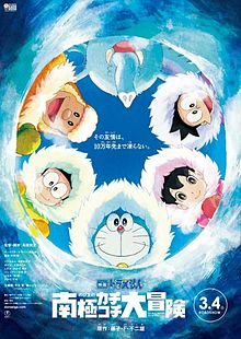 Dorameon: The Movie (2017) -ドラえもん のび太の南極カチコチ大冒険-