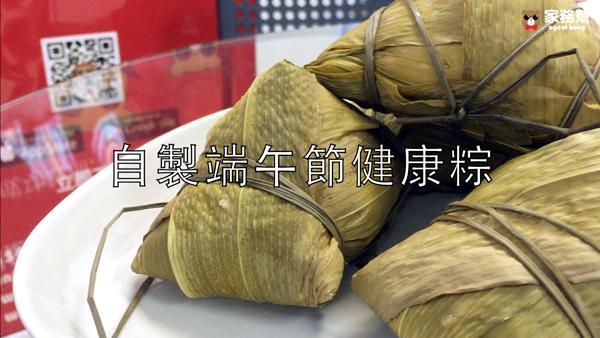 網誌: 自製端午節健康粽 (附食譜+影片教學) - 家務幫 agentbong