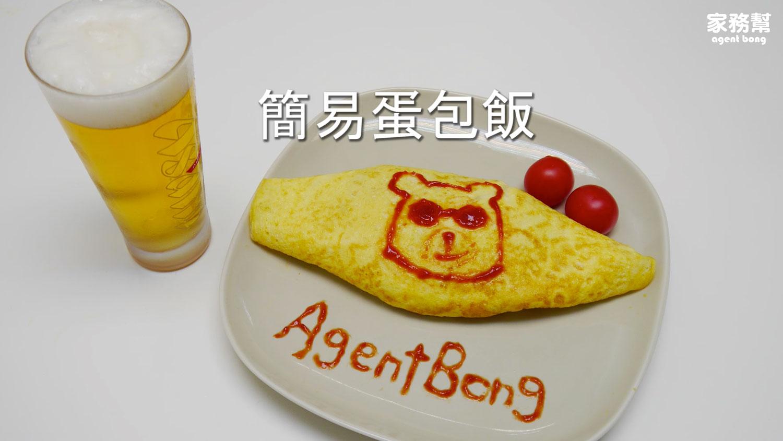 網誌: 父親節親自整蛋包飯給爸爸吃一定好感動啦!(附食譜+影片教學) - 家務幫 agentbong