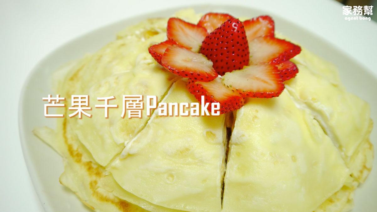 網誌: 放假放到悶,跟【家務幫】學整草莓芒果千層Pancake開心下啦!(附食譜+影片教學) - HelperGo