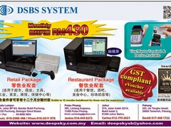 20141231 deepsky technology malaysia dsbs system for retail and restaurant package gst compliant evoucher available
