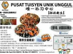 Pusat Tuisyen Unik Unggul 唯一补习中心