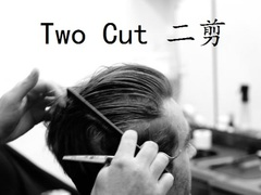 Two Cut 二剪