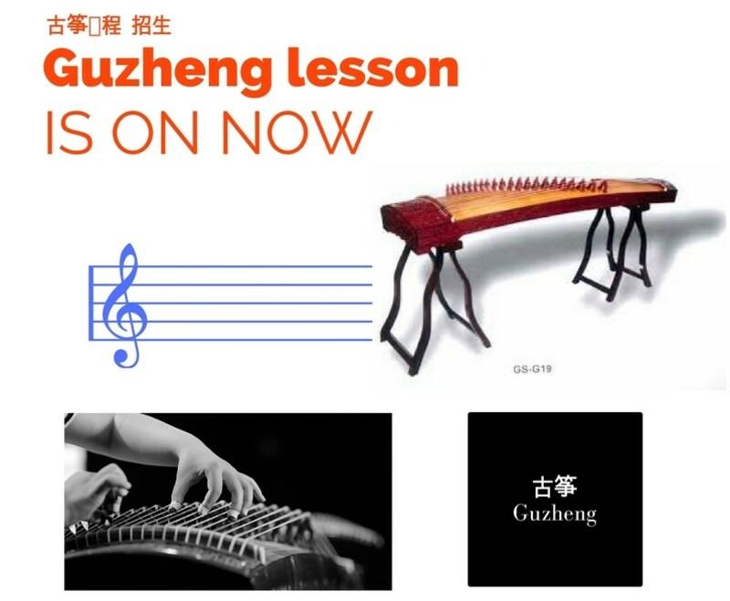 Guzheng 1