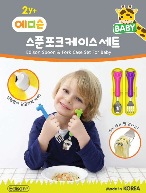 Edison Giraffe Spoon & Fork Case Set for Baby