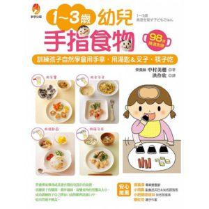 幼兒手指食物