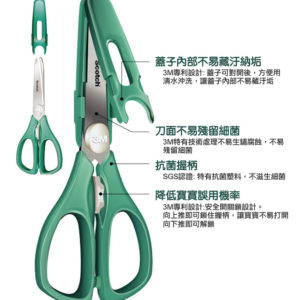 3m Scotch Baby Food Scissors Bfs with Cover
