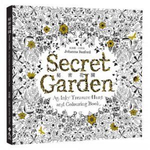 秘密花園中文版