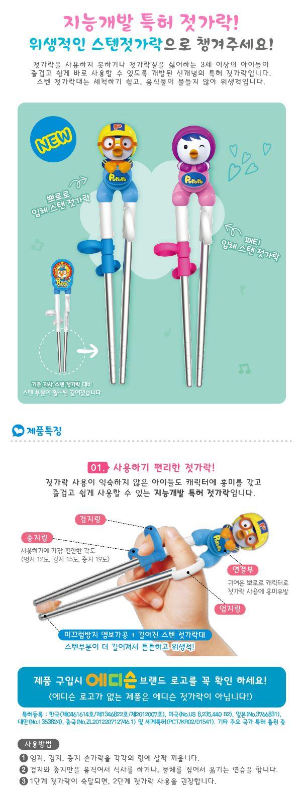 Edison Stainless Chopsticks 1st Step Pororo 1 2 3