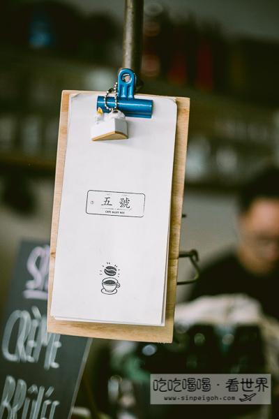 五號咖啡館