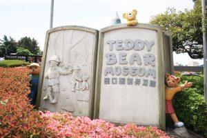 1. Museum Teddy Bear di Jeju Island