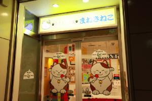Manekineko Yotsuya