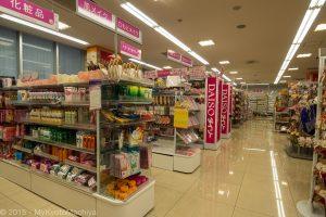 Hyakuen Shop