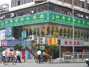Xinyue-Muslim-Restaurant