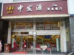 Zhong-Fa-Yuan-Muslim-Restaurant