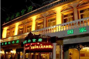 Wangde-Lou-Restaurant1