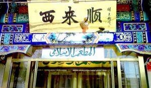 Xi-Lai-Shun-Restaurant