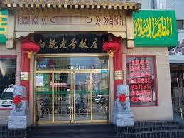 lao-restoran