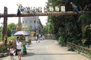 Kebun Binatang Hsinchu