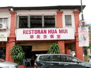Restoran Hua Mui