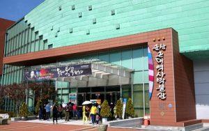 Gunsan-Modern-History-Museum