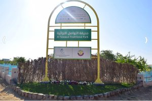 Al Tawasul Traditional Park