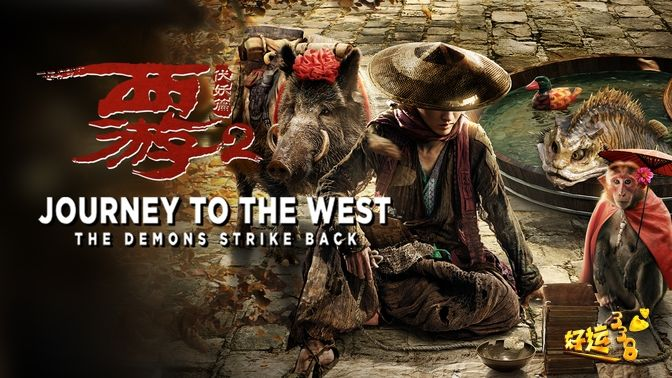 Journey To The West : The Demons Strike Back