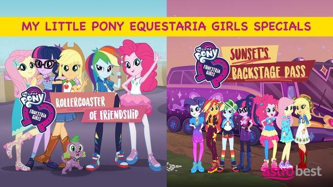 My Little Pony Equestria Girls Specials