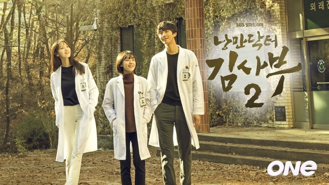 ROMANTIC DOCTOR, TEACHER KIM 2