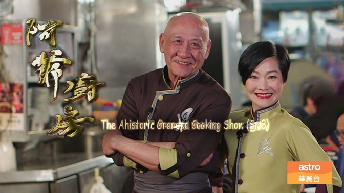 The Ahistoric Grandpa Cooking Show