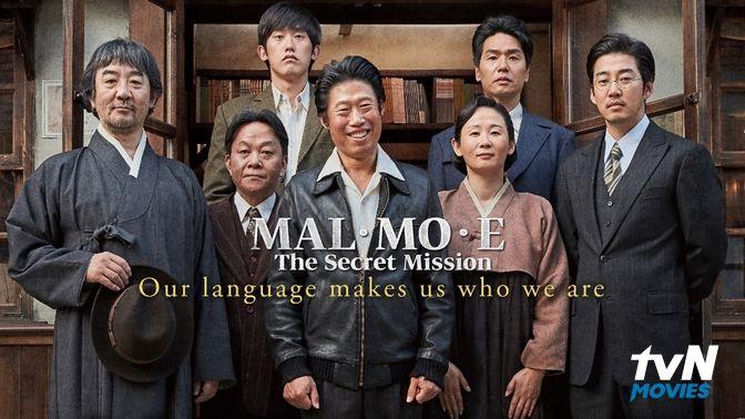 Mal-Mo-E: The Secret Mission