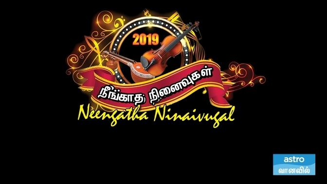 Neengatha Ninaivugal 2019