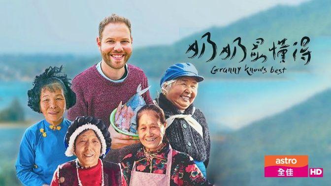Grannies Know Best