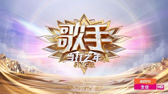 Singer 2020 1
