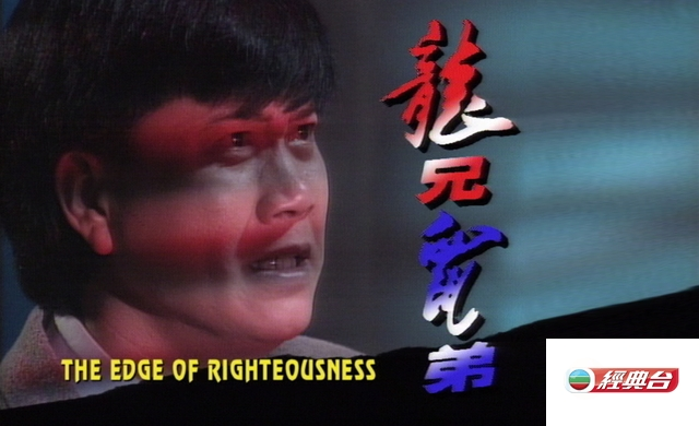 THE EDGE OF RIGHTEOUSNESS