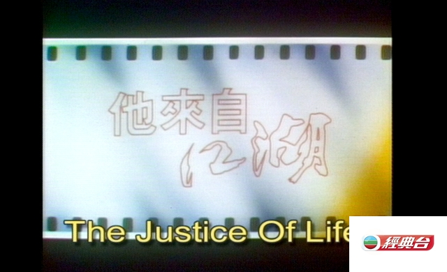 THE JUSTICE OF LIFE