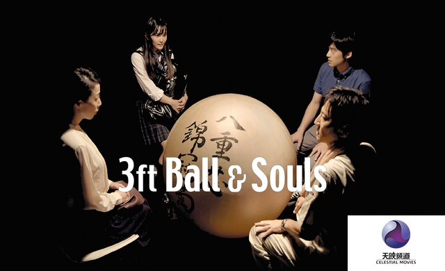 3FT BALL AND SOULS