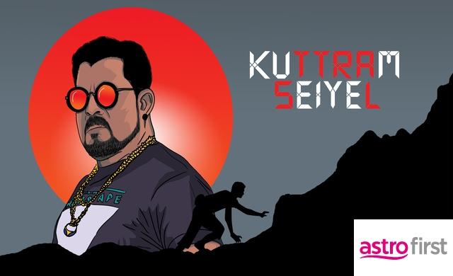 Kuttram Seiyel