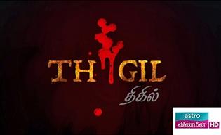 THIGIL