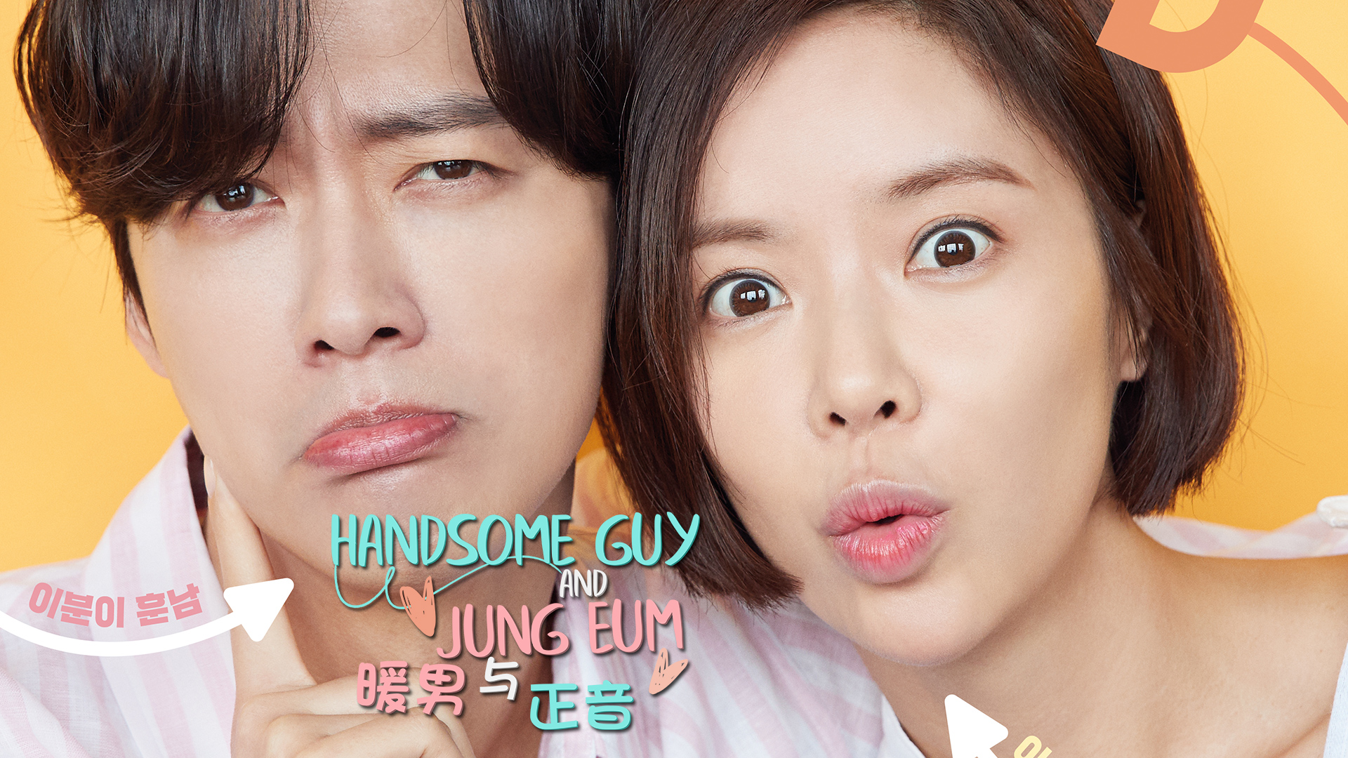 HANDSOME GUY AND JUNG EUM