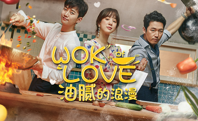 WOK OF LOVE
