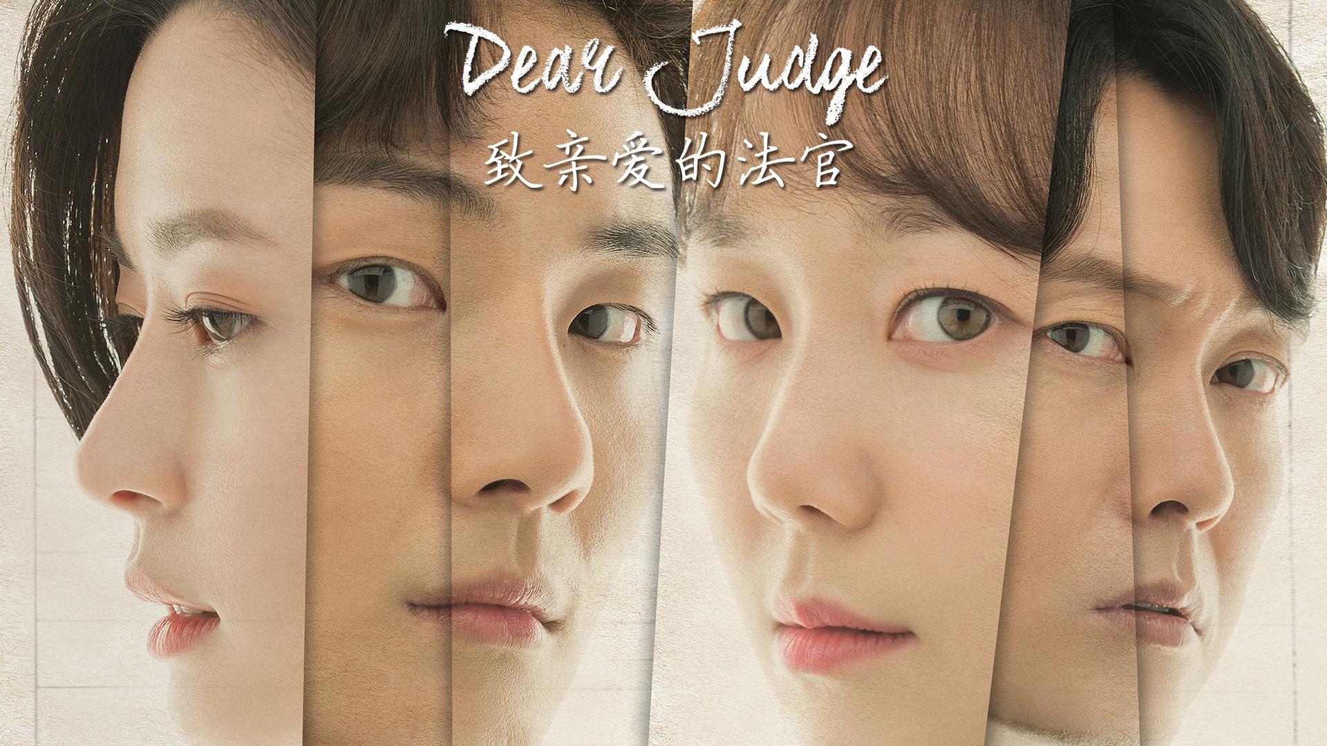 DEAR JUDGE