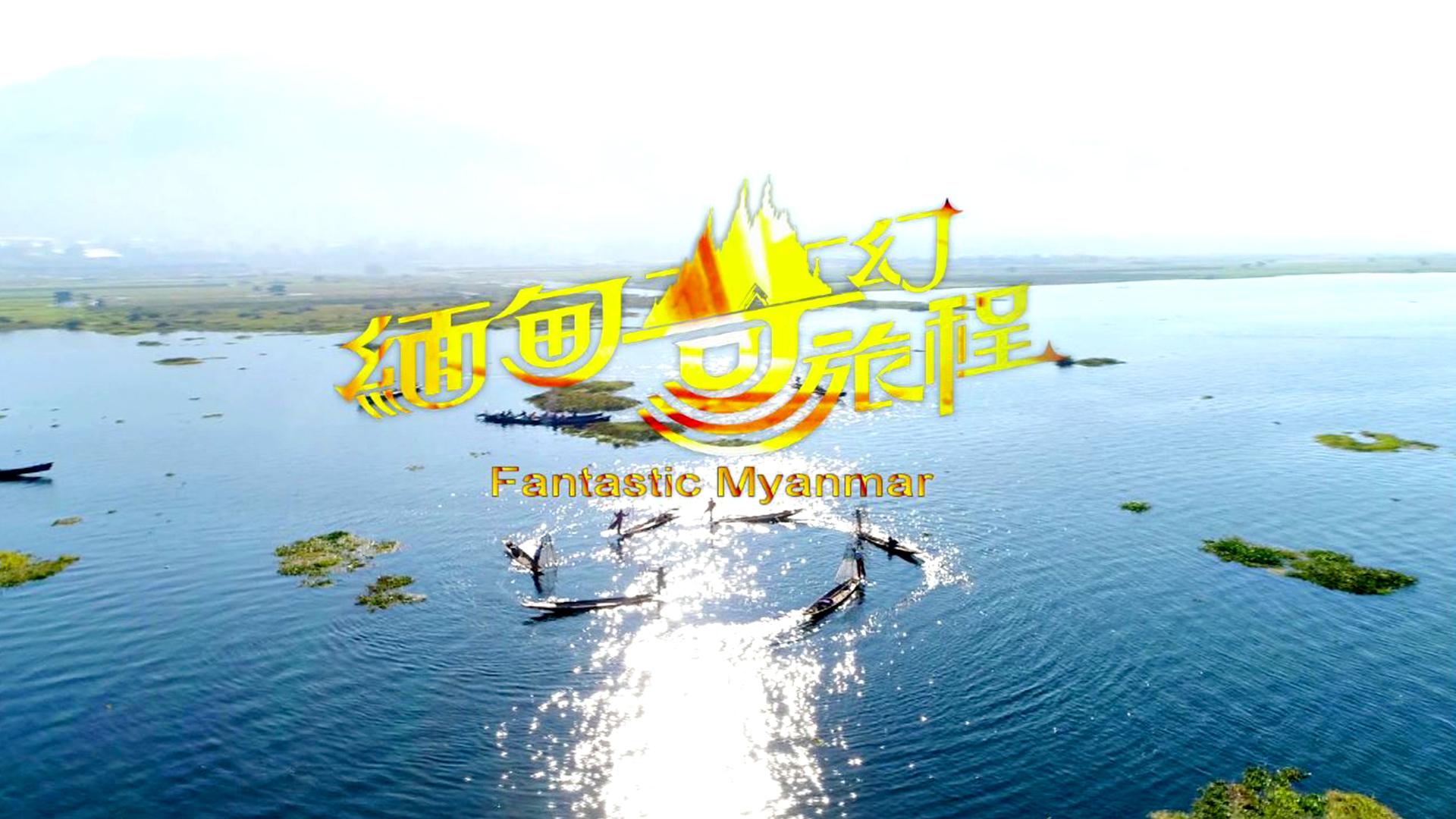 FANTASTIC MYANMAR